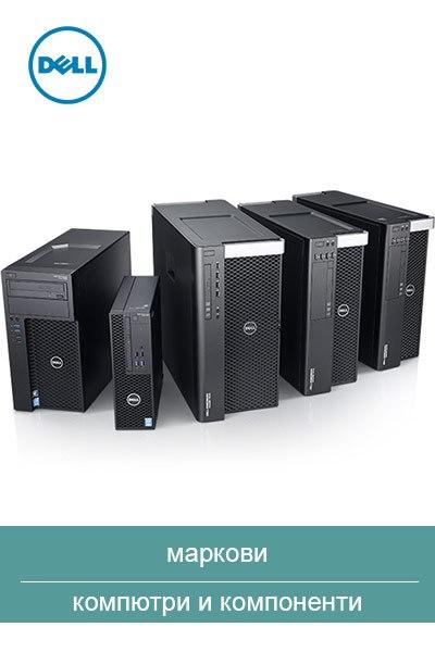 Компютри и сървъри