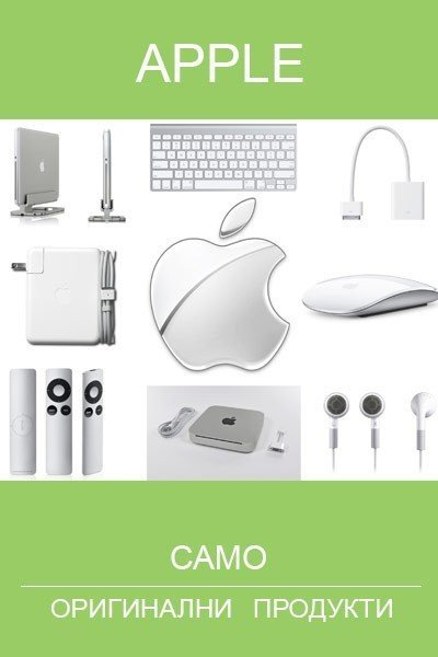 Apple  продукти